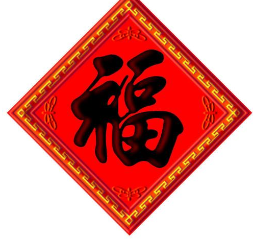 2019能扫出敬业福的福字图片大全_wishdown.com