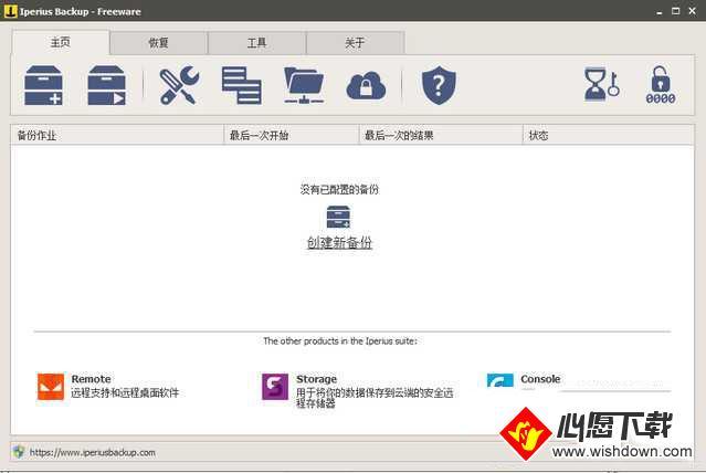 Iperius Backup CLOUD(云端备份软件)_wishdown.com