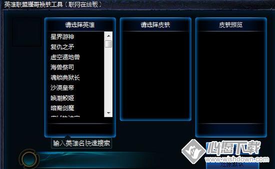 英雄联盟瑾哥换肤工具_wishdown.com