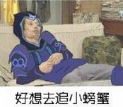 英雄联盟式京瘫搞笑表情包_wishdown.com