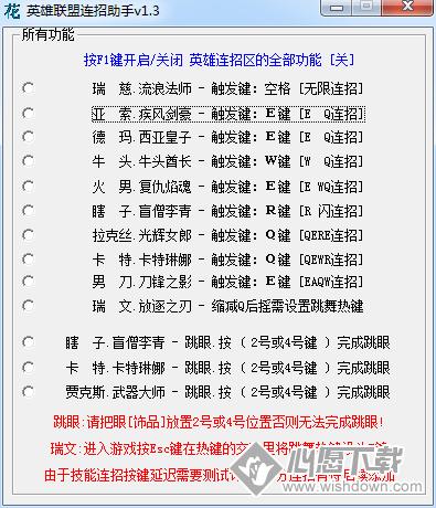 花花英雄联盟连招助手_wishdown.com