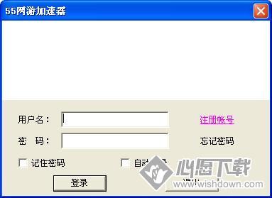 55网游加速器_wishdown.com