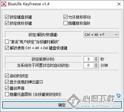 BlueLife KeyFreeze_wishdown.com