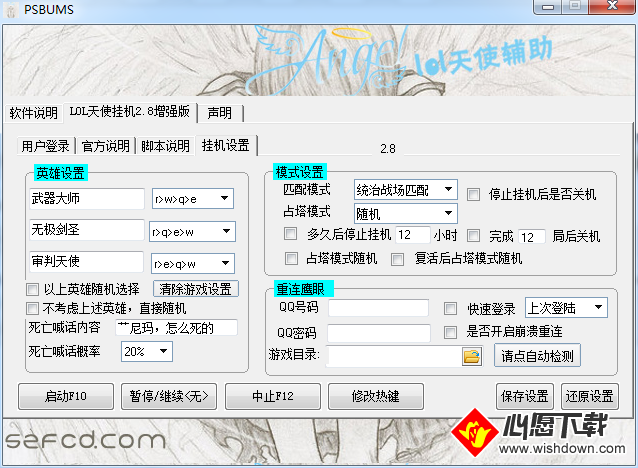 lol天使辅助脚本_wishdown.com