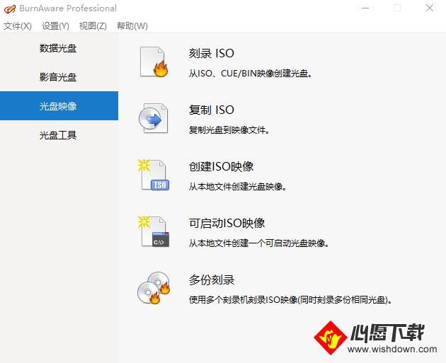 BurnAware Professional(光盘刻录工具)_wishdown.com