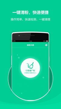 微信清粉_wishdown.com