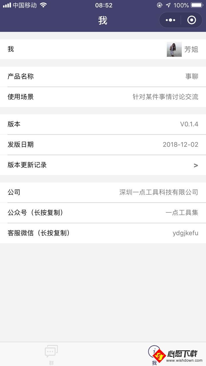 事聊_wishdown.com
