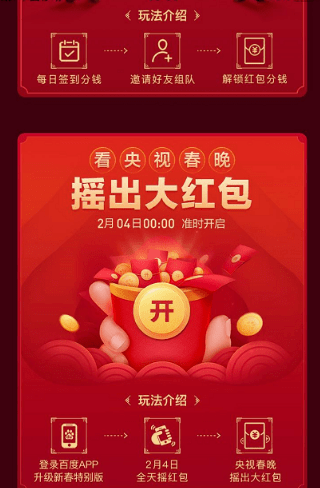 2019百度春晚红包怎么领取?_wishdown.com