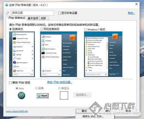 ClassicShell(Win10开始菜单)_wishdown.com