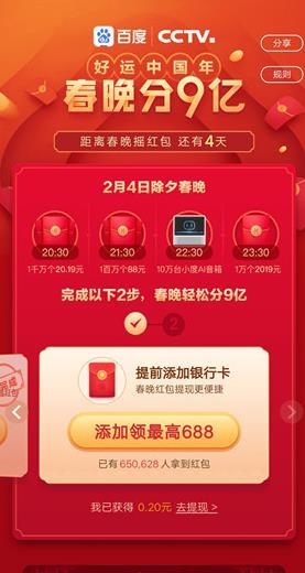 2019百度春晚红包怎么提现?_wishdown.com