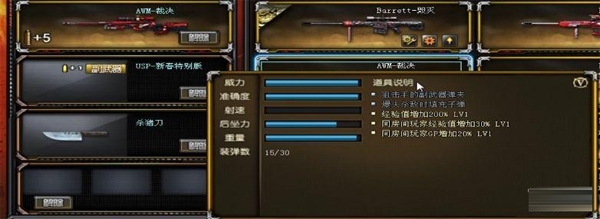 CF新英雄武器AWM-裁决属性及武器评测_wishdown.com