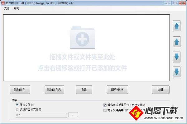 PDFdo Image To PDF(图片转PDF工具)_wishdown.com