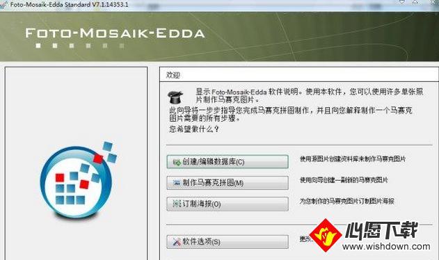 Foto Mosaik Edda(拼图制作软件)_wishdown.com