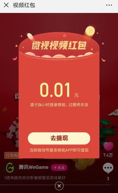 微视新春视频红包怎么领?_wishdown.com