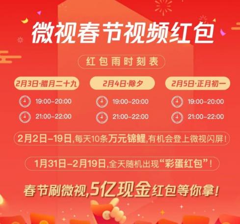 微视2019春节红包怎么领?_wishdown.com