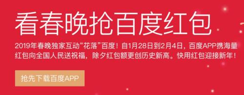 百度2019有福同享卡如何获得?_wishdown.com