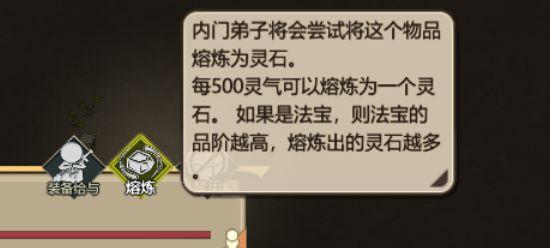 了不起的修仙模拟器灵仙草怎么获得?_wishdown.com