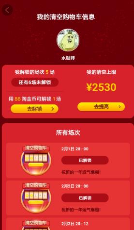 2019淘宝清空购物车怎么提高上限?_wishdown.com