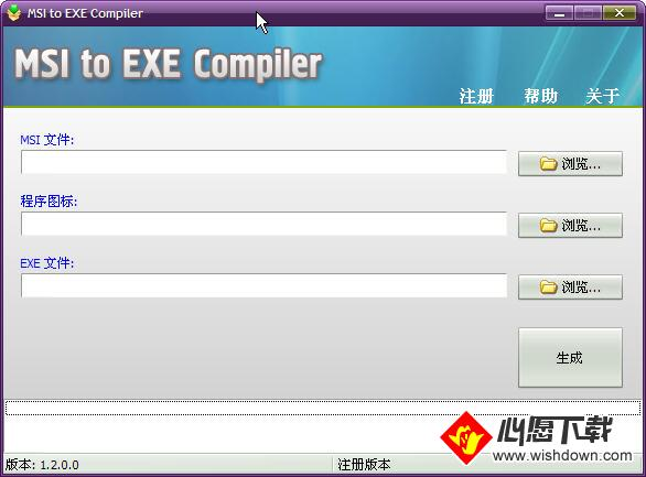 MSI to EXE Compiler(msi转exe工具)_wishdown.com