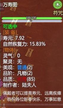 了不起的修仙模拟器春节彩蛋符咒怎么样?_wishdown.com
