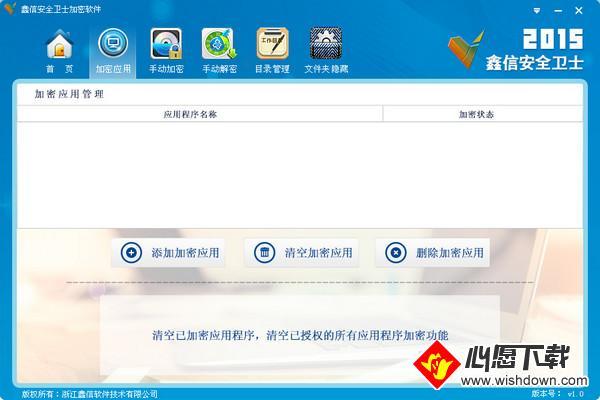 鑫信安全卫士加密软件_wishdown.com
