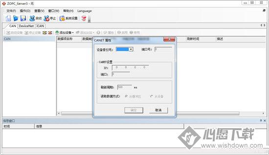 ZOPC Server(OPC服务器)_wishdown.com