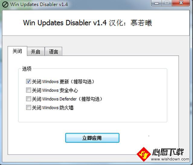 WinUpdatesDisabler(Win10更新关闭工具)_wishdown.com