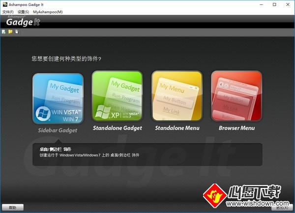Ashampoo Gadge It(个性化桌面工具)_wishdown.com