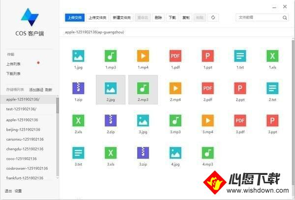 COSBrowser(腾讯云cos客户端)_wishdown.com