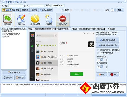 石青微信工具箱_wishdown.com