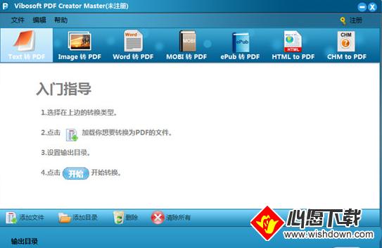 Vibosoft PDF Creator Master(PDF转换工具)_wishdown.com