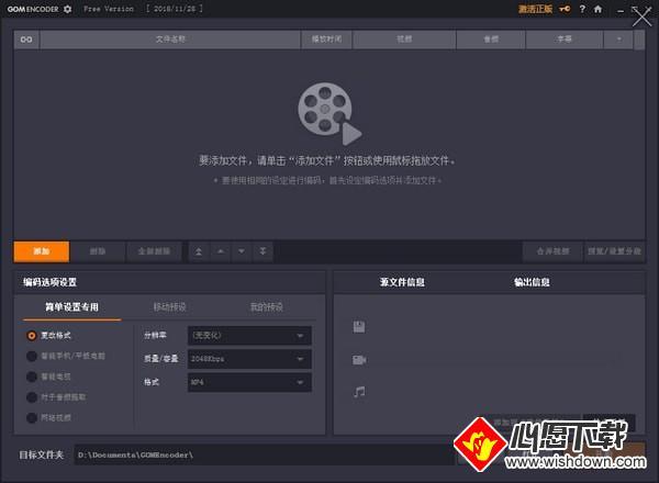 Gom Encoder(视频转换软件)_wishdown.com