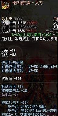 DNF95版本红眼哈林史诗武器怎么选择?_wishdown.com