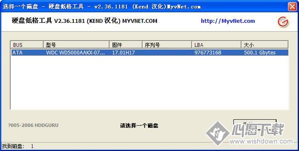 lforma硬盘低格工具_wishdown.com