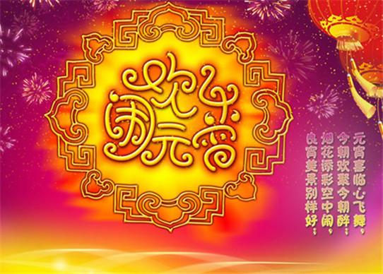 2019元宵节喜庆好看的图片大全_wishdown.com