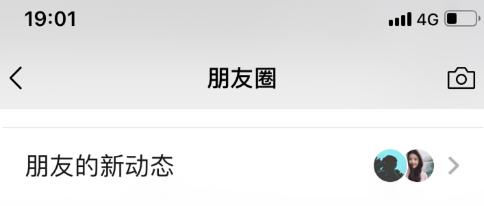 微信怎么关闭朋友圈新动态?_wishdown.com