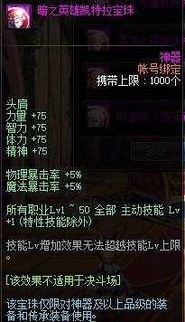 DNF2019春节礼包附魔宝珠怎么用?_wishdown.com