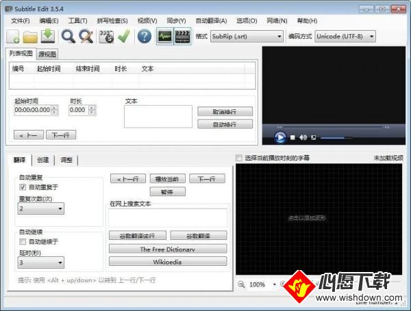 Subtitle Edit(字幕编辑软件)_wishdown.com