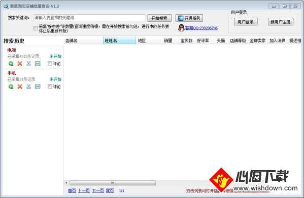 落草淘宝店铺批量查询软件_wishdown.com