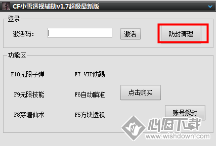 CF小雪透视辅助_wishdown.com
