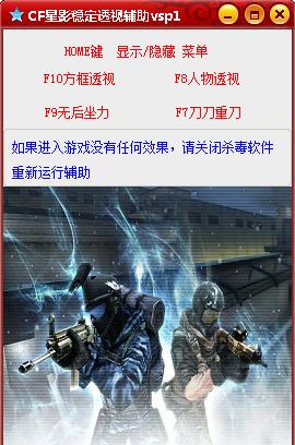 CF星影稳定透视辅助_wishdown.com