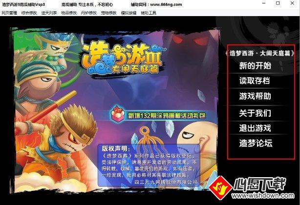 小涛造梦西游3逆天辅助_wishdown.com