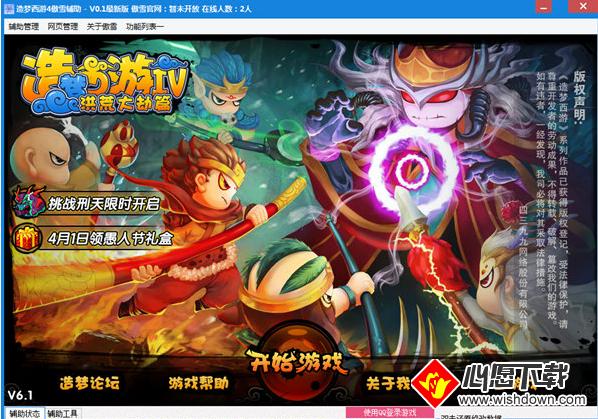 造梦西游4傲雪辅助_wishdown.com