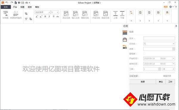 Edraw Project(亿图项目管理软件)_wishdown.com