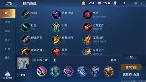 王者荣耀盘古出装铭文推荐_wishdown.com