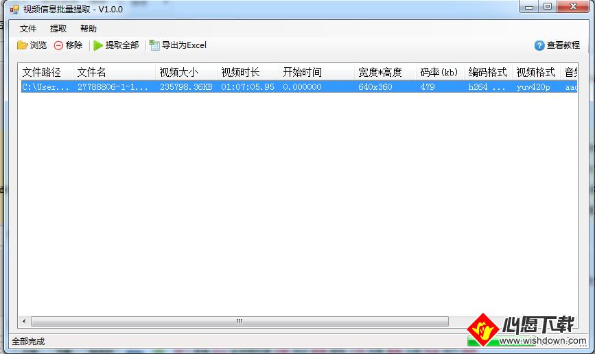 方方格子视频信息批量提取工具_wishdown.com