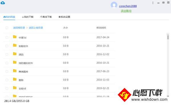 BaiduCDP(百度网盘加速下载)_wishdown.com