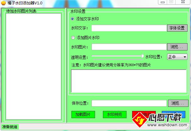 橘子水印添加器_wishdown.com