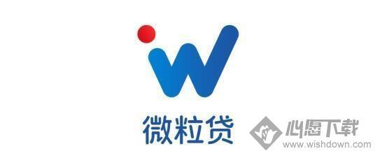 微粒贷快速开通方法介绍_wishdown.com