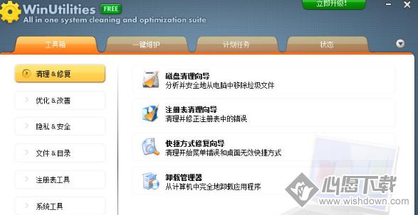 WinUtilities free edition(系统优化工具)_wishdown.com